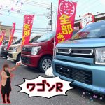 ワゴンR在庫あります!木更津市の軽自動車専門店ロータスイシヤマ